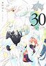 Yun Koga Cartoonist 30th Anniversary Book 30 (Art Book)