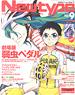 Newtype 2015年9月号 (雑誌)