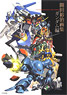 Yuji Kaida Art Book (Gundam) (Art Book)