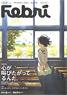 Febri Vol.31 (雑誌)