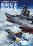Space Battleship Yamato 2199 HYPER MECHANICAL DETAIL ARTWORKS (Art Book)