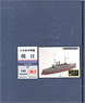 1/500 Resin & Metal Kit Battleship Asahi (Plastic model)