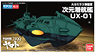 Dimension Submarine UX-01 (Plastic model)