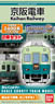 B Train Shorty Keihan Train Series 2400 1st Edi...