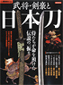 Busho, Kengo & Japanese Sword (Book)
