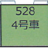 (HO) [4] Type 528 (Type 528-700 Substitute) (J.R. Series 500, Car Nos.4(12)) (1-Car) (Pre-colored Completed) (Model Train)