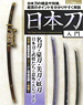 The Visual Guide Book of Japanese Swords (Book)