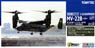 USMC MV-22B 1st Marines Helicopter Squadron (Quantico Marines Base) (Plastic model)