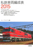 Private Railway Car Organization Table 2015 (Book)
