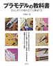 Plastic Model Textbook [The First Time Assembling and Writing Brush Coating] (Book)