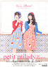 petit milady 1st Photo book Bon aPetit! (Art Book)