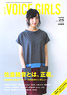 B.L.T. VOICE GIRLS 25 (雑誌)