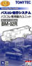 BM-02R The Moving Bus System Power Unit (Wheelbase 35mm) (Model Train)
