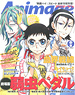 Animage 2015 Vol.449 (Hobby Magazine)