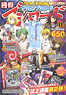 Monthly Bushiroad November 2015 (Hobby Magazine)