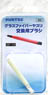 GF-1R Glass Fiber File Brush for Exchange (Ho...