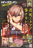 Big Gangan 2015 Vol.11 (Hobby Magazine)