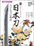 Japanese Sword -Story of World Celebrated Sword- (Book)
