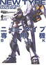 Mobile Suit Complete Works 9 MS/MA for Newtype Book (Art Book)