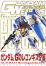 Gundam Weapons Gundam Reconguista in G Special Edition (Art Book)