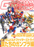 Gundam Weapons Gundam Build Fighters Try `Our Gundam Model` (Art Book)