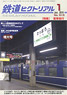 The Railway Pictorial No.913 (Hobby Magazine)