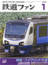 Japan Railfan Magazine No.657 (Hobby Magazine)