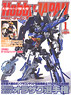Monthly Hobby Japan January 2016 (Hobby Magazine...
