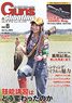 Guns & Shooting Vol.8 (雑誌)