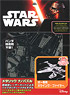 Metallic Nano Puzzle Star Wars: The Force Awakens Wing Fighter for Poe (Plastic model)