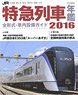 Limited Express Annual 2016 (Book)