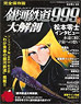 Galaxy Express 999 Dissection (Book)