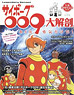 Cyborg 009 Dissection (Book)