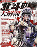 Fist of the North Star Dissection (Book)