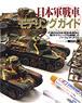 日本陸軍戦車モデリングガイド (書籍)