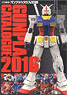 Gundam Plastic Models Catalogue 2016 (Art Book)