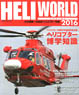 Helicopter World 2016 (Book)