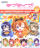 Love Live! Mu`s Holding Hands Deformed Key Ring Collection vol.2 (Set of 10) (Anime Toy)
