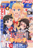 Monthly Comic Alive 2016 Vol.116 (Hobby Magazine)