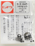 1/80 Motor Holder H/I Set (for LN-12(LN-14)) (for EMU/DMU) (1pair) (Model Train)