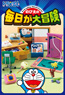 Doraemon Nobita`s Adventure Everyday (Set of 8) (Shokugan)