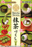 Petit Sample All Green Tea (Set of 8) (Shokugan)