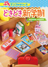 Petit Sample Doki Doki New Semester (Set of 8) (Shokugan)