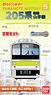 B�g���C���V���[�e�B�[ Yamanote History (5) 205�n���� �R��� (2���Z�b�g) (�S���͌^)