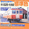 B Train Shorty Type KIHA52 Oito Line, Standard Color + Old Diesel Train Color (2-Car Set) (Model Train)