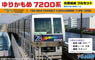 New Transit Yurikamome Type 7200 Six Car Formation Full Set (Six Car Unit + Track) (Unassembled Kit) (Model Train)