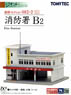 The Building Collection 082-2 Fire Station (Fire Department B2) (Model Train)