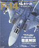 Military Aircraft of the World Special Edition F...