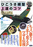 Model Art 2016 Jan. Extra Number Tips of Airplane Model [IJN] (Book)
