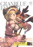 Granblue Fantasy Chronicle Vol.01 (Art Book)